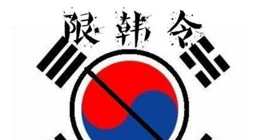 限韩令解除?