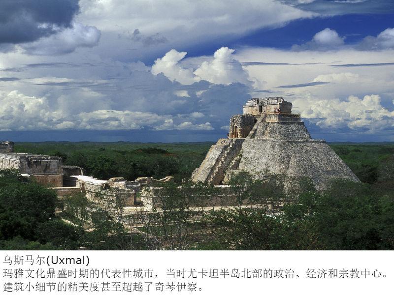 墨西哥尤卡坦半岛v攻略攻略,走进之地神秘玛雅游梦手攻略灵图片